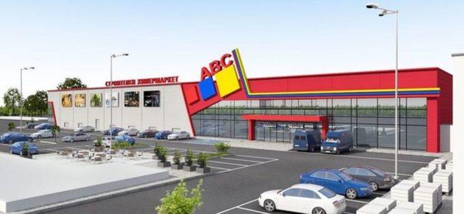 Нов строителен хипермаркет ще се появи в Ямбол