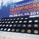 42 златни медала връчиха на експонати на техническия панаир в Пловдив