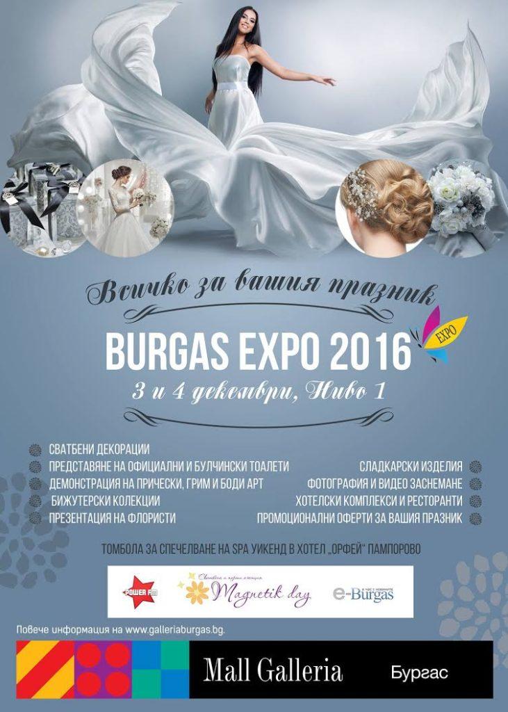 burgas-expo-2016-02