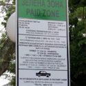 Няма да проверяват зелената зона в София на 1 и 2 ноември