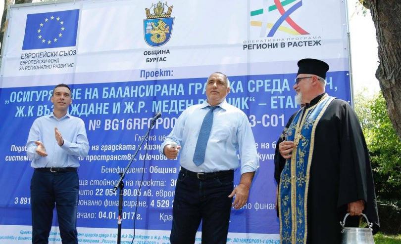 borisov-burgas-pyt-obeshtanie