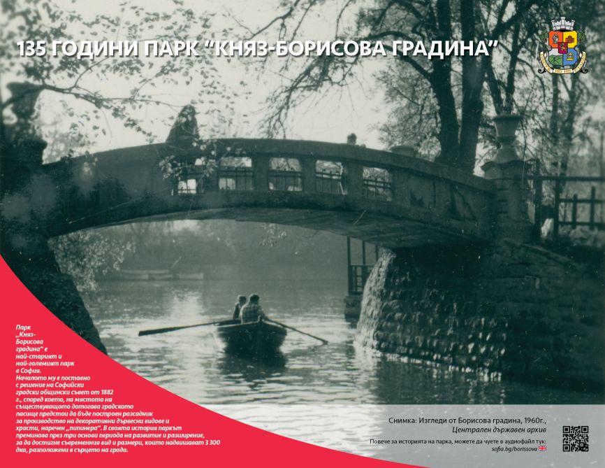 borisova-gradina-135-godini-flyer