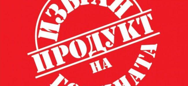 """Стартира конкурсът за """"Продукт на годината"""", събират предложения"""