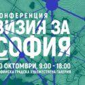 """Конференция """"Визия за София"""" ще нищи архитектурата на столицата"""