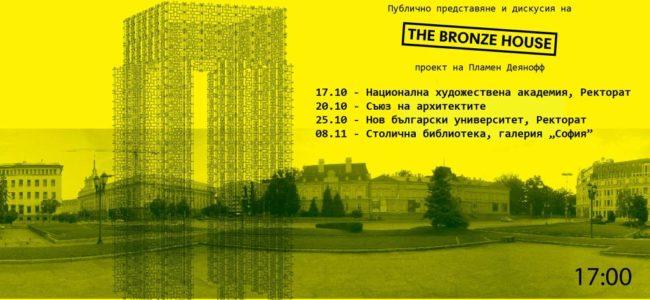 """На 8 ноември ще има дискусия за планирания строеж на """"бронзова къща"""" срещу Двореца"""
