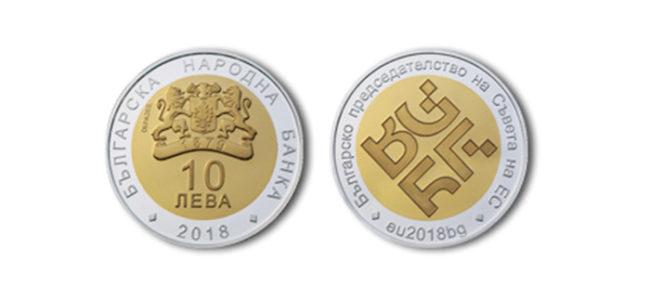 Нови монети за европредседателството пуска БНБ от днес