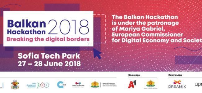 Програмисти от 10 балкански държави ще кодират дигиталната свързаност в Европа