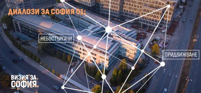 Дискутират развитието на пазара на офис площи в София