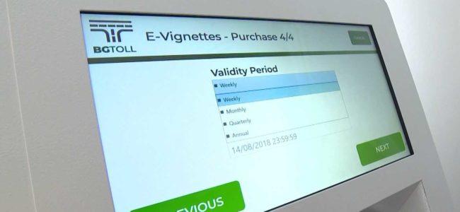 Електронни винетки се продават само в пощенски станции с интернет