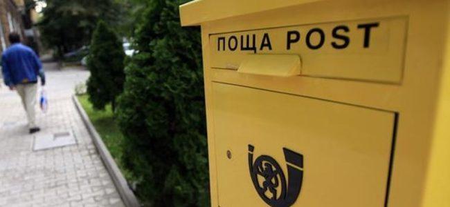 Български пощи ускоряват обработката на пратки