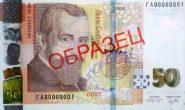 Нова по-защитена банкнота от 50 лв. влиза в обращение от ноември